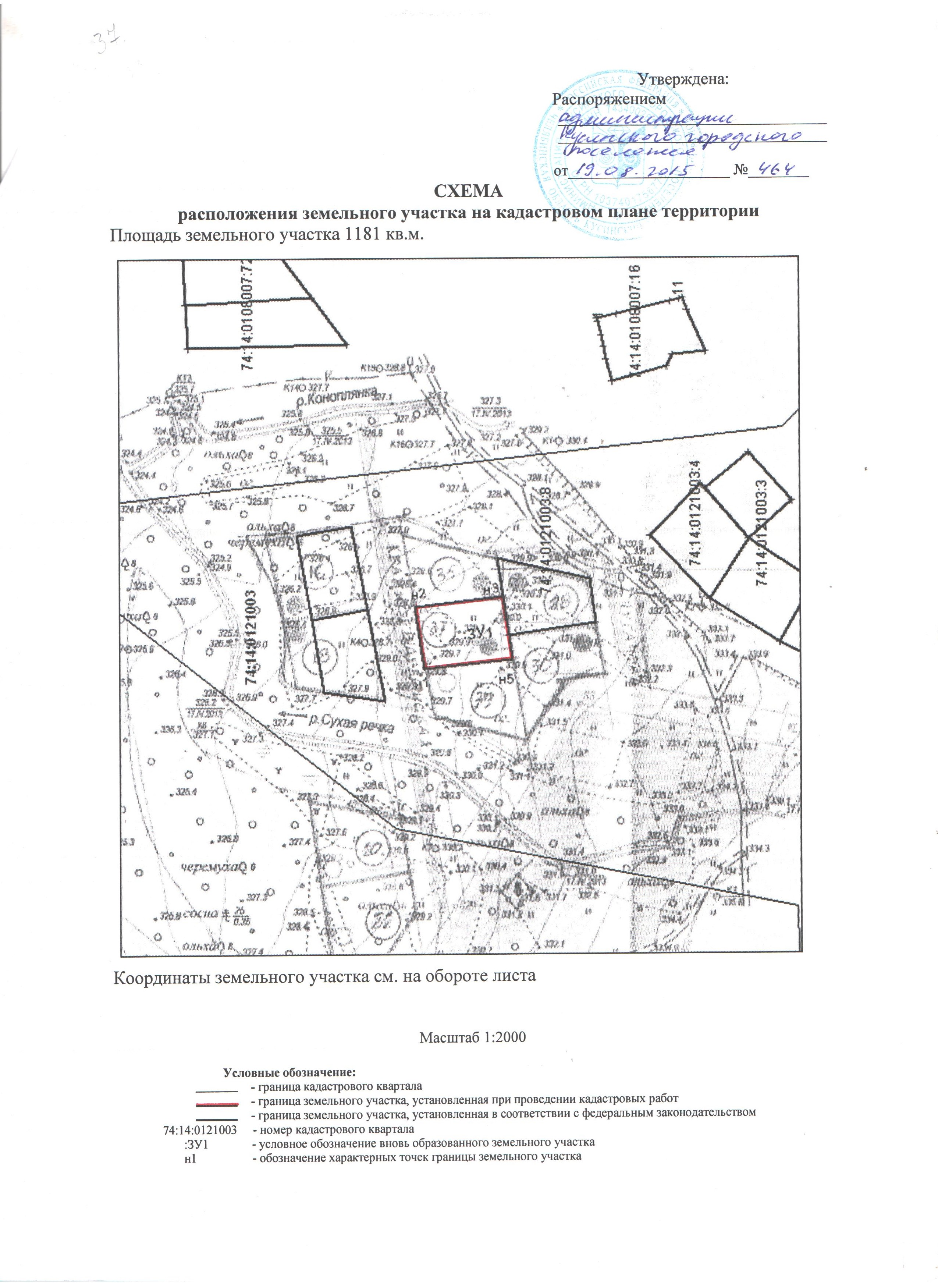 Отказ в согласовании схемы расположения земельного участка